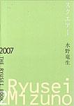 THE RYUSEI BOOK 2「スクエアー」水野 竜生 画集