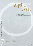 THE RYUSEI BOOK 7「太陽がいっぱい」水野 竜生 画集