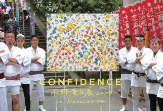 「Confidence 祭 -Festival-」アクリル・キャンバス F100号