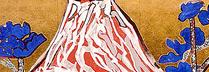 片岡球子「めでたき富士」 リトグラフ