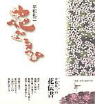 「花ぐるひ」平松 礼二 画集