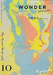THE RYUSEI BOOK 10「WONDER & WANDER」水野 竜生 画集