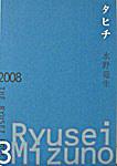 THE RYUSEI BOOK 3「タヒチ」水野 竜生 画集