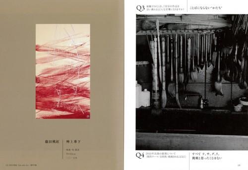 ギャラリー桜の木30周年記念誌「桜の木ぶっく」10-11ページ