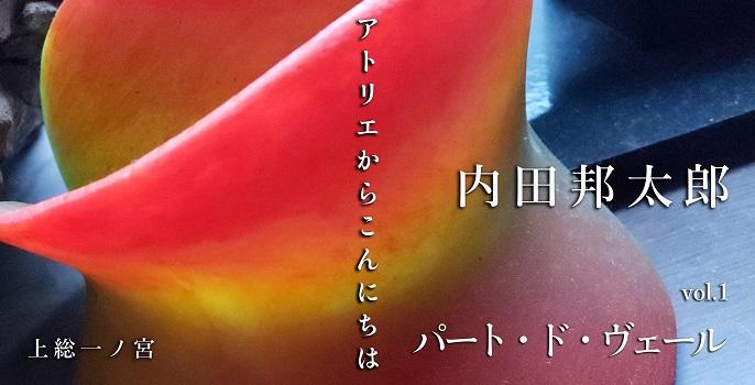 """内田邦太郎 vol.1  """"パート·ド·ヴェール"""""""