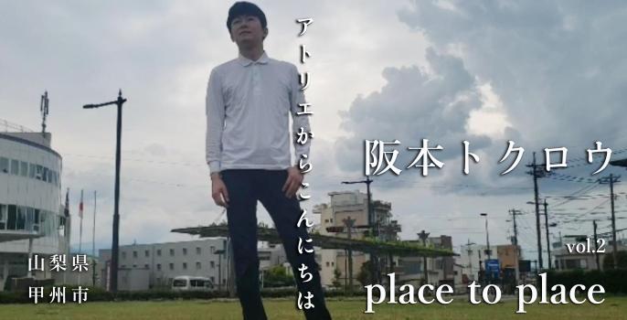"""阪本トクロウ  vol.2  """"place to place"""""""