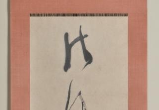篠田桃紅 「御風」 書42×28.5