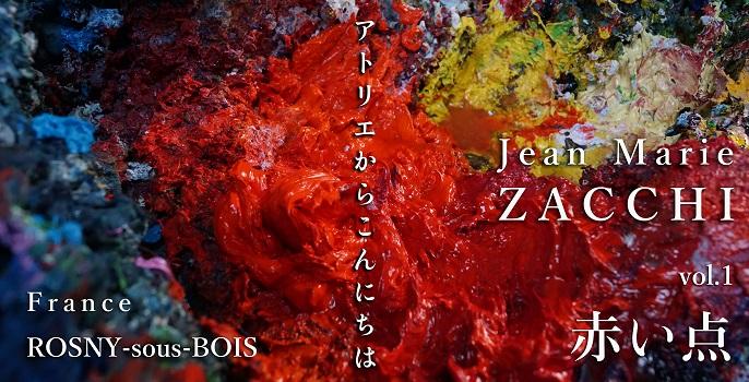 "Jean Marie Zacchi  vol.1  ""赤い点"""