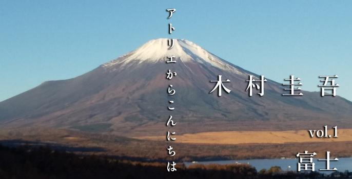 """木村圭吾  vol.1  """"富士"""""""