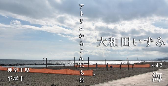 """大和田いずみ vol.2 """"海"""""""