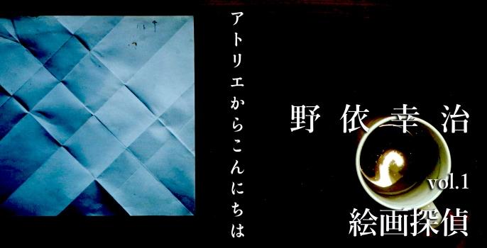 """野依 幸治  vol.1  """"絵画探偵"""""""