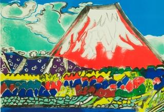 片岡球子 「西湖の赤富士」 リトグラフ