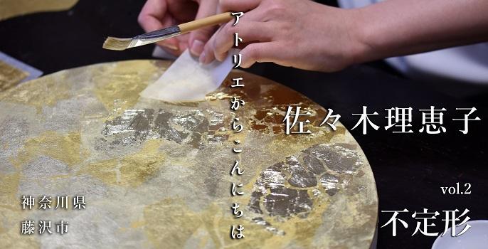 """佐々木理恵子 vol.2  """"不定形"""""""