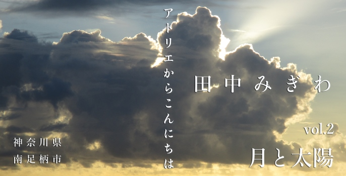 """田中 みぎわ  vol.2 """"月と太陽"""""""