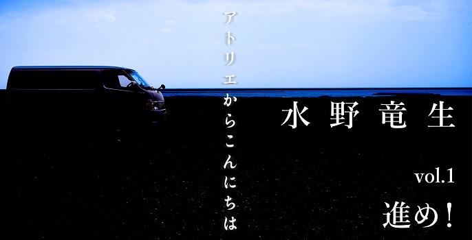 """水野竜生 vol.1 """"進め!"""""""