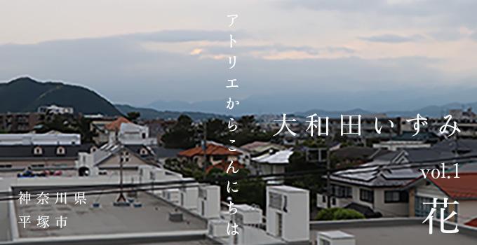 """大和田 いずみ  vol.1  """"花"""""""