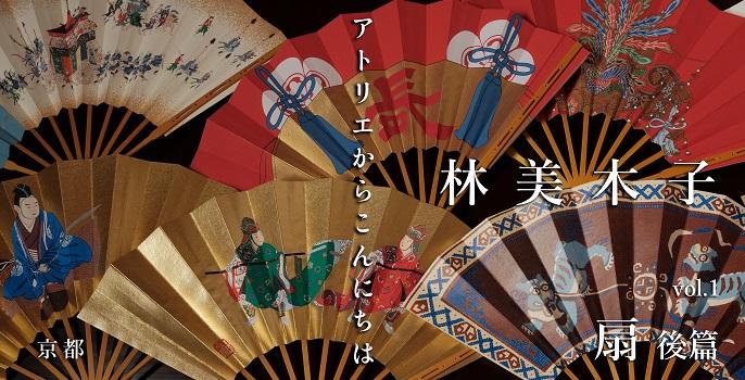 """林 美木子 vol.1 """"扇"""" 後篇"""