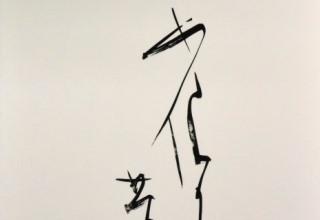 篠田桃紅「花ぞ昔」リトグラフ _38.3×28cm