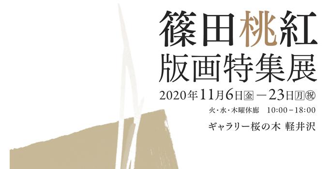 軽井沢からこんにちは 篠田桃紅版画特集展