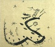 水野竜生「Tapisserie 龍 63」 墨/宣紙8.5×10       表装サイズ21.8×16.8
