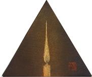 中西和「燭」 洗い出し7.9×9.0 額寸16×16.9  売約済