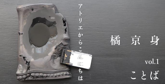 """橘 京身  vol.1  """"ことば"""""""