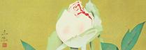 奥村土牛 「牡丹」 木版画