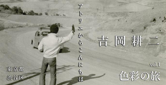 """吉岡耕二  vol.1  """"色彩の旅"""""""